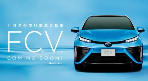 トヨタ燃料電池自動車
