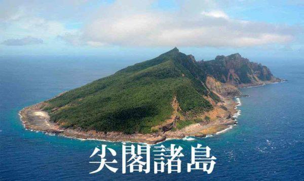 尖閣諸島問題